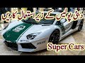 Exotic Cars Used By Dubai Police | Dubai Police Cars | Factical | Urdu Documentary | Education