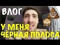 VLOG: ЧЁРНАЯ ПОЛОСА /Лабецкий Егор