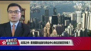 VOA连线(陈朝晖):动荡之中 香港国际金融与商业中心地位还能否存续?