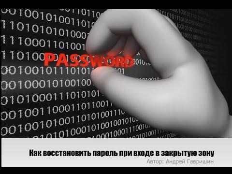 пароли для закрытых саитов знакомств