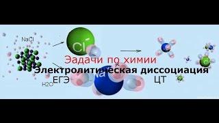 Задачи по химии. Электролитическая диссоциация 1