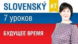 Урок 7.Словацкий язык за 7 уроков для начинающих. Будущее время. Елена Шипилова
