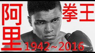 拳王阿里 逝世享年74歲 李安將拍電影