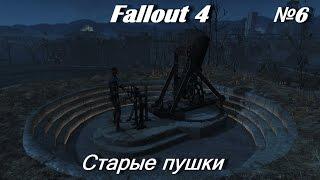 Прохождение с модами 6 Fallout4 - старые пушки