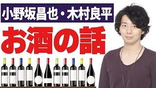 『小野坂昌也・木村良平』お酒の話 ☆チャンネル登録よろしくお願いしま...