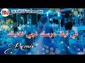 Rai Jdid 2020 في ليلة عرسك نجي نغنيلك Remix Hbeeel By Dj Farid Tenes 02