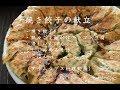【献立】焼き餃子の献立 の動画、YouTube動画。