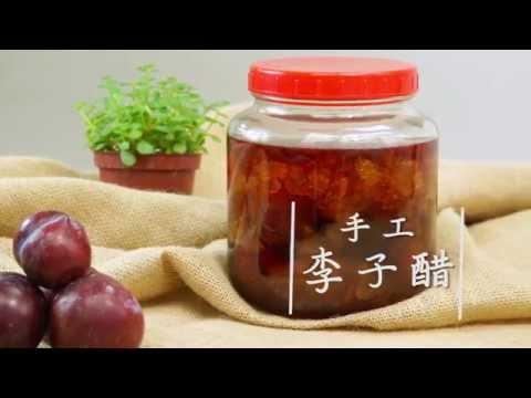 【醃漬】李子醋這樣醃製好簡單,養身吃健康從料理開始
