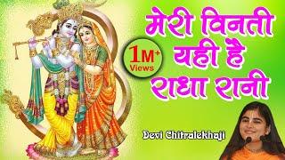 Meri Vinti Yahi Hai Radha Rani - मेरी विनती यही है राधा रानी - Radhe Krishna Bhajan #Chitralekhaji