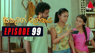 Sakuge Lokaya (සකූගේ ලෝකය) | Episode 99 | 21st October 2021 | Sirasa TV Thumbnail
