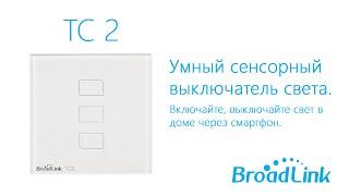Умный сенсорный выключатель света TC2 от Broadlink™. Настройка и удаленное управление светом.