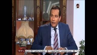 مش بالكلام - ناصر بيان يوضح مشكلة