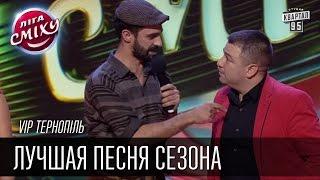 VIP Тернопiль   Лучшая песня сезона   Лига Смеха, зимний кубок 09.01.2016