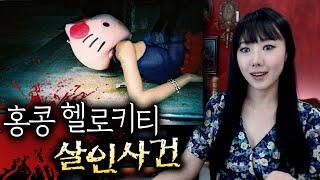 (잔인함주의) 홍콩 헬로키티 살인사건 | 토요미스테리 …