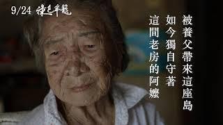9/24《綠色牢籠Green Jail》重新上映 導演黃胤毓溫情喊話