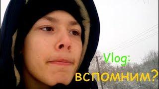 Vlog: Давайте вспомним
