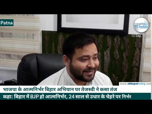 भाजपा के आत्मनिर्भर बिहार अभियान पर तेजस्वी ने कसा तंज | Chhapra Today