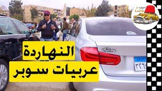 لو عايز تشتري عربية محترمة من سوق السيارات  بحالة سوبر يبقي الفيديو دة علشانك