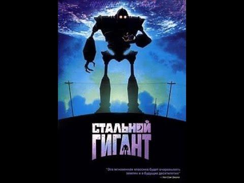 Смотреть мультфильм стальной гигант 1999 бесплатно