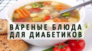 Вареные блюда для больных диабетом