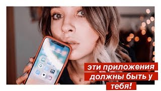 ЧТО В МОЕМ IPHONE X? Бесплатные приложения, для каждого