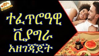 ETHIOPIA - How to Make Natural Viagra in Amharic