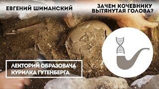 Евгений Шиманский - Зачем кочевнику вытянутая голова?