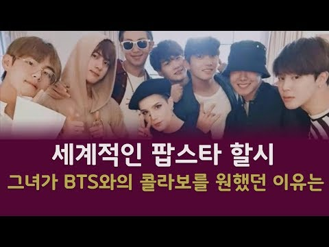 [BTS] 팝스타 할시(Halsey)가 BTS와 콜라보하기를 원했던 이유는