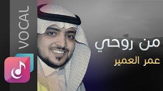 قطعة من روحي ( فوكال ) عمر العمير ¦¦ Omar Al Omair ( Vocal ) Al Bum Min Rohi