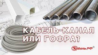 Кабель-канал или гофра? Что выбрать? Изделия для прокладки кабеля.