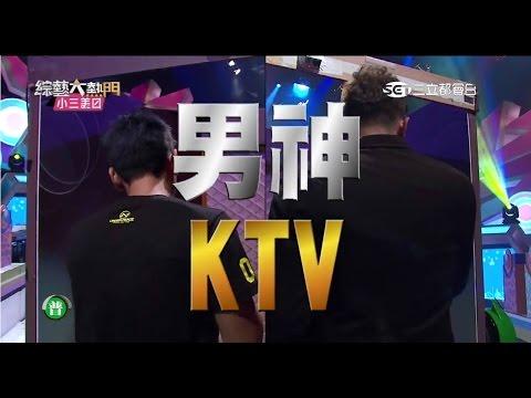 【男神KTV!我戀愛了~~�1013 綜藝大熱門【完整版】