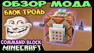 ч.263 - Блок Троль (Как затролить друга?) (Command Block) - Обзор мода для Minecraft