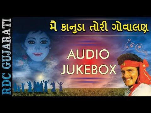 Super Hit Gujarati Bhajan | Krishna | Main Kanuda Tori Govalan | Maniraj Barot | JUKEBOX