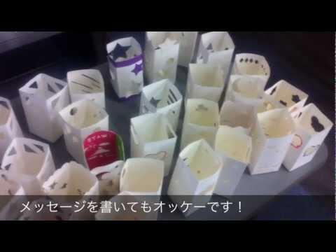 祈りの灯火紙パックの灯籠の作り方 Youtube