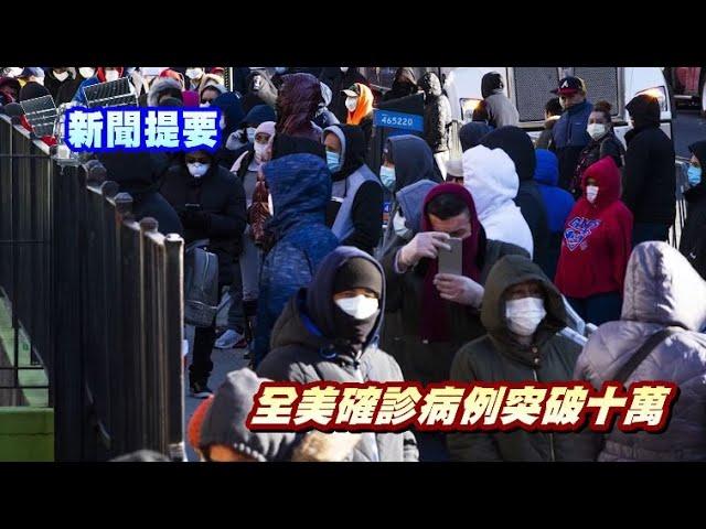 華語晚間新聞032720