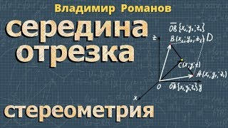 КООРДИНАТЫ СЕРЕДИНЫ ОТРЕЗКА стереометрия 11 класс - Атанасян 425