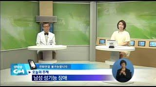 남성성기능 장애- 명지병원 비뇨기과 김세철 교수