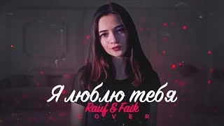 Rauf & Faik - Я люблю тебя (cover by Milana Tsoroeva) | Вертикальный клип