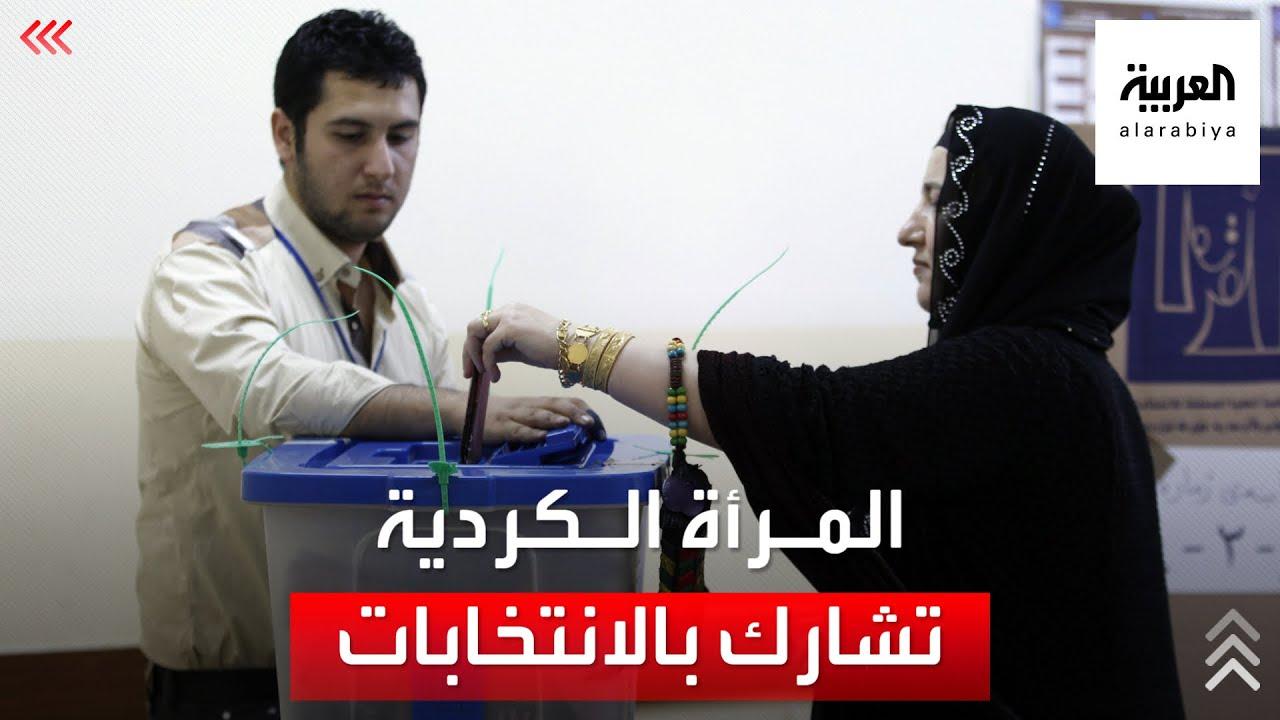رغم القيود.. المرأة الكردية تشارك في الانتخابات للوصول إلى مراكز صنع القرار  - 00:53-2021 / 9 / 27