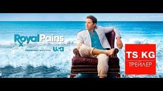Дорогой доктор (Royal Pains) - промо 7 сезона