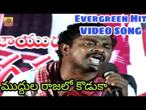 Super Hit Son and Mother's Sentimental Song   Muddula Rajalo koduka   Telangana Folk songs