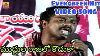 Super Hit Son and Mother's Sentimental Song | Muddula Rajalo koduka | Telangana Folk songs