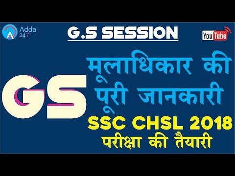 Fundamental Rights For SSC CHSL 2018