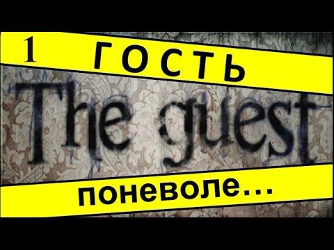The Guest.  Прохождение игры на русском языке. Все головоломки.  Ч.1