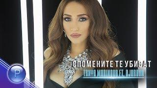 TANYA MARINOVA ft. DJORDAN-SPOMENITE TE UBIVAT/Таня Маринова ft. Джордан-Спомените те убиват, 2019