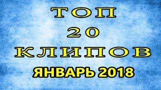 ТОП 20 КЛИПОВ Январь 2018