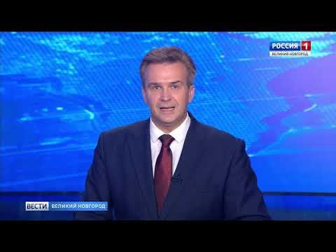ГТРК СЛАВИЯ Вести Великий Новгород 06 11 19 вечерний выпуск