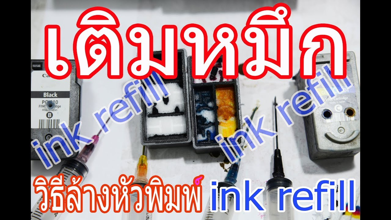 Canon , hp สอนเติมหมึกแบบตลับ Ink tutorial , Ink refill