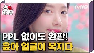 [티비냥] (ENG/SPA/IND) Yoona