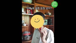 [존잘남 태훈이의 상식교실]방울토마토편
